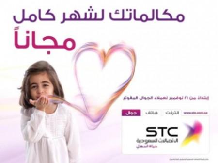 stc-freee