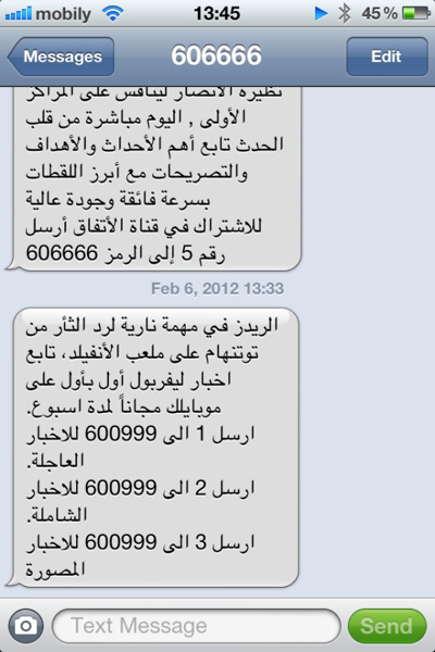 mobily-spam-606666