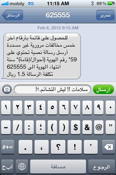 mobily-spam-625555