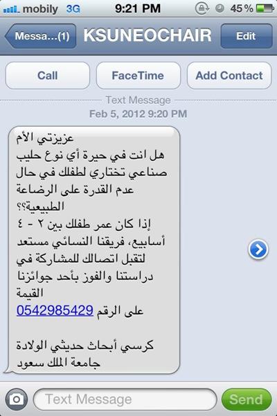 mobily-spam-ksyneochair